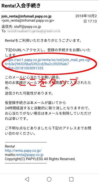 Renta入会手続きメール