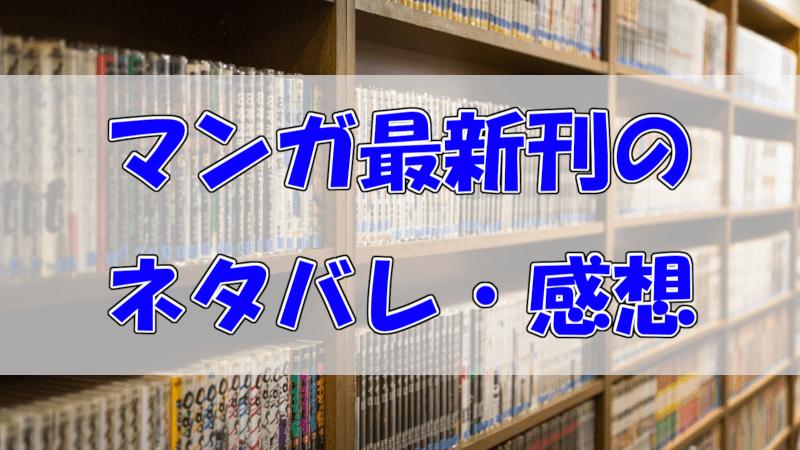 マンガコミックス最新刊のネタバレ内容と感想考察