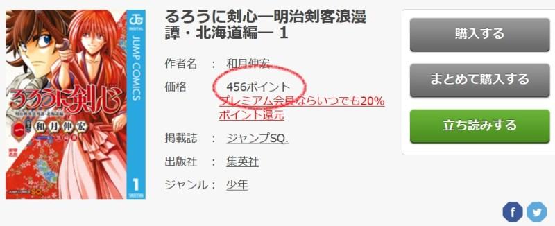 るろうに剣心-北海道編をFODで無料で読む
