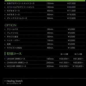オリーブスパ 料金表