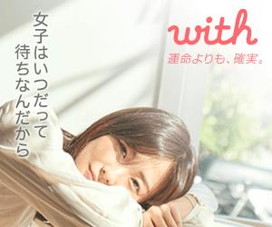 with(ウィズ)アプリの口コミ・評判をカミングアウト