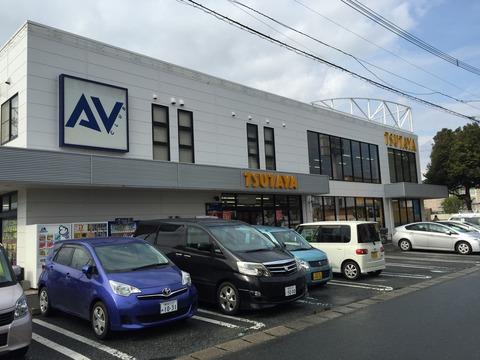 TSUTAYA AVクラブ 健軍店