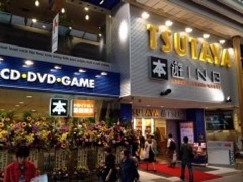 TSUTSYA遊ing 浜町店