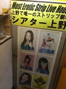 シアター上野出演者