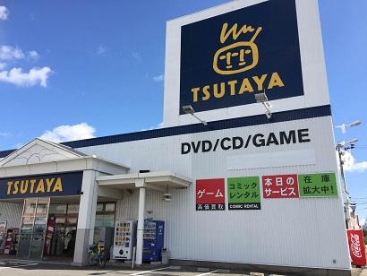 TSUTAYA新浜店