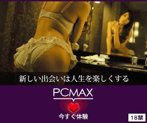 PCMAXの口コミと評判をカミングアウト