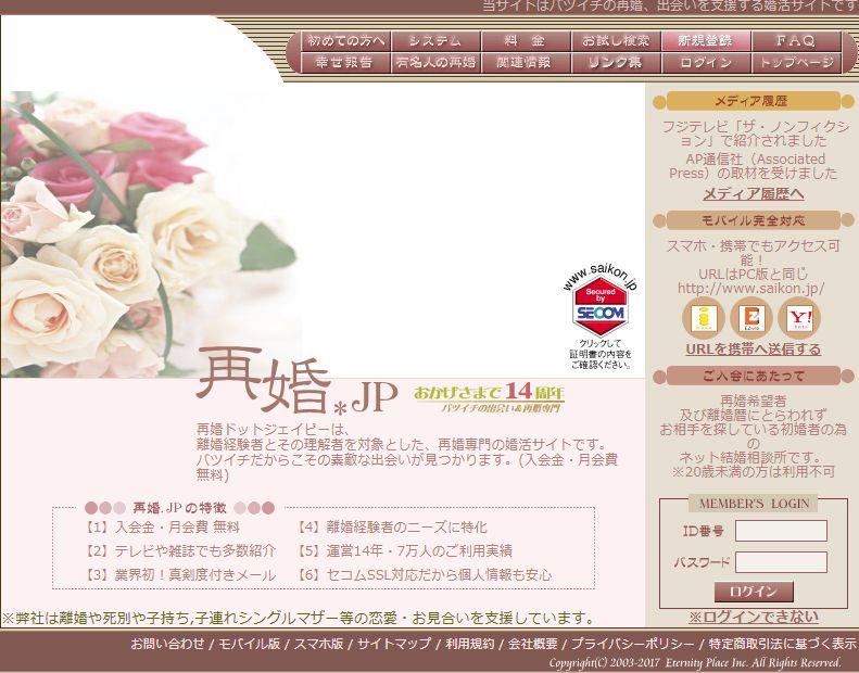 再婚サイト!再婚.JPの口コミ・評判をカミングアウト