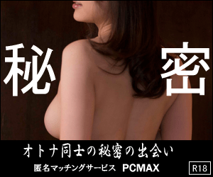 PCMAX_秘密
