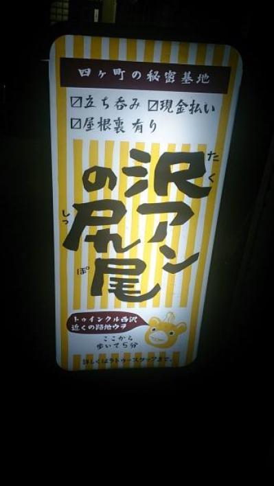 長崎 ナンパ