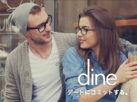 dine(ダイン)の口コミ・評判をカミングアウト