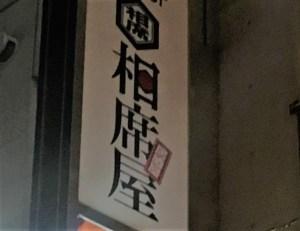 相席屋 京都河原町店