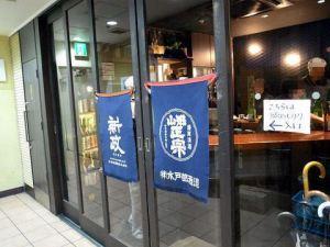 日本酒スタンドモト