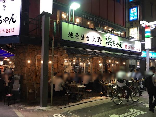 地魚屋台上野 浜ちゃん