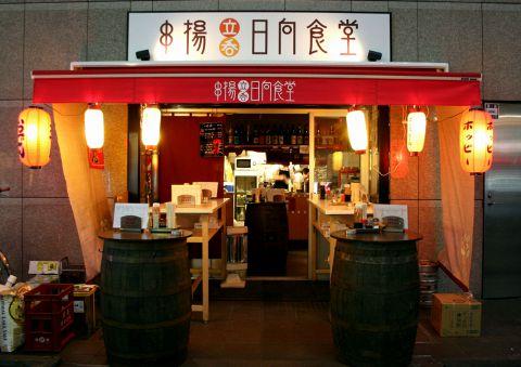 日向食堂(品川店)