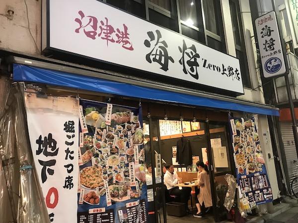 海将 zero上野店
