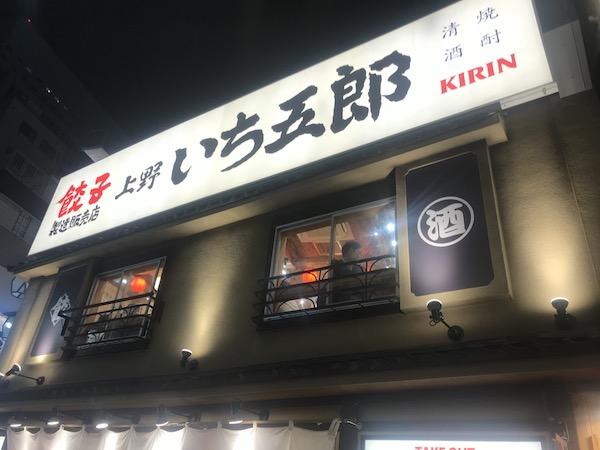 餃子 いち五郎