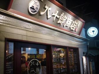 八十郎商店