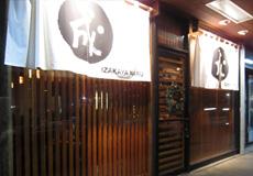 Izakaya 成ル