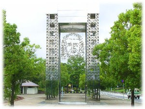 科学万博記念公園