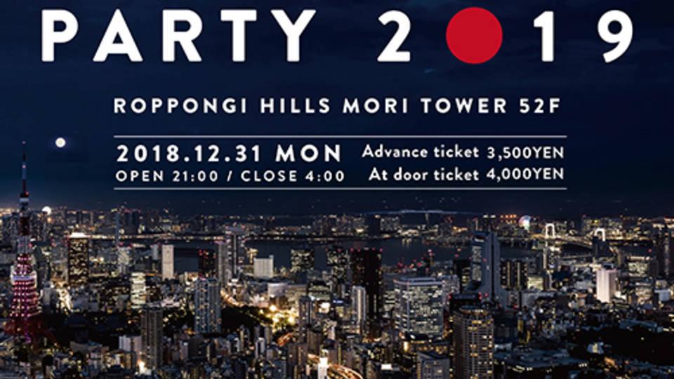 六本木ヒルズ森タワーTHE SUN&THE MOON COUNTDOWN PARTY