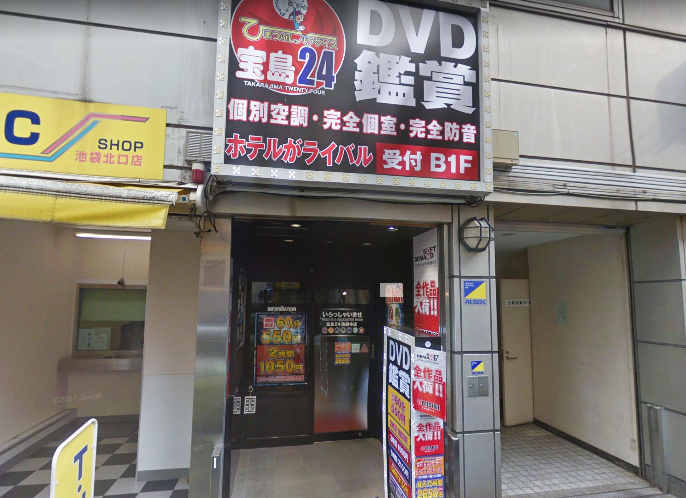宝島24-池袋本店