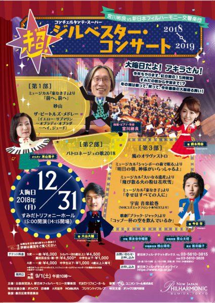 宮川彬良 vs 新日本フィル コンチェルタンテ・スーパー「超!ジルベスター・コンサート2017→2018」