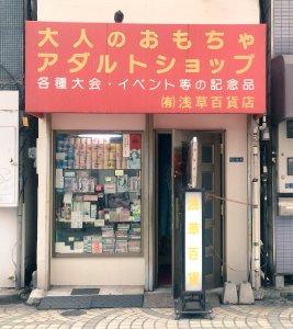 浅草百貨店