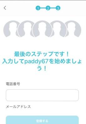 paddy67登録方法04