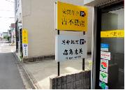 高島志英の店