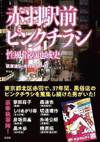 ピンクチラシ・コレクターと黒木歩トークイベント昭和・平成の 性風俗を語りたおす!