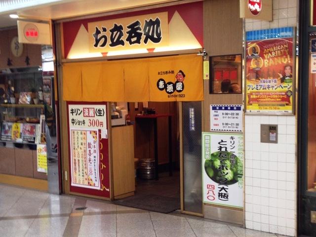 赤垣屋 梅田店