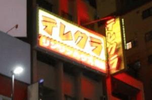 テレクラ 新小岩南口駅前店
