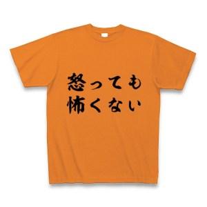 東京あるある:怒っても怖くない