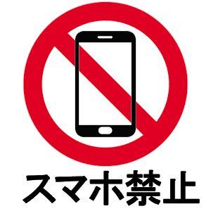 携帯持ち込み禁止