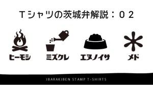 茨城あるある:「え」の発音が難しい