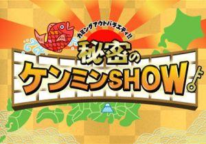 東京あるある:秘密の県民SHOWにときめかない