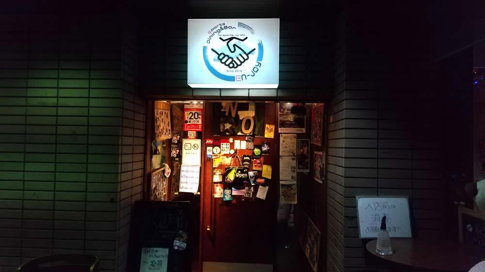 ENJOY 香川