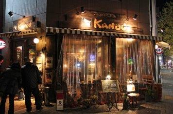 Ciger Club KANOU