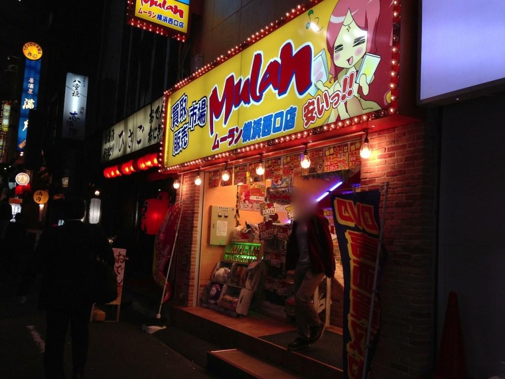 ムーラン横浜西口店