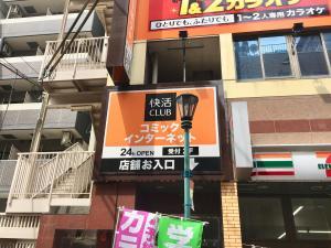 快活club 神戸元町駅前店