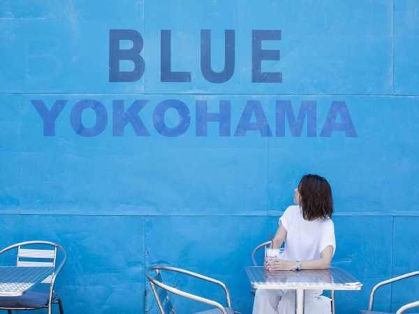 ブルーブルーヨコハマ