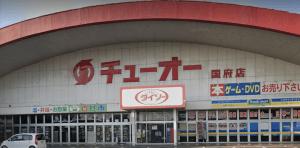 ブックマート国府店
