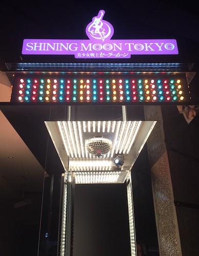 sailor moon show_劇場