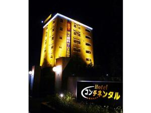 HOTEL CONTINENTAL 鯖江店(コンチネンタル)1