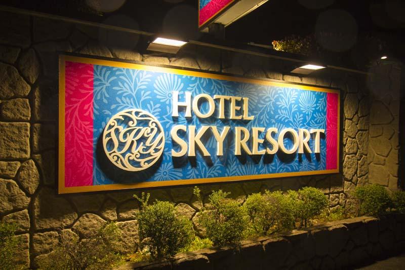 HOTEL SKY Ocean-Terace