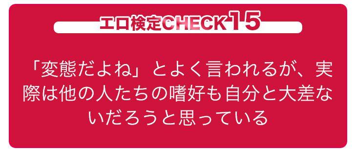 エロ検定15