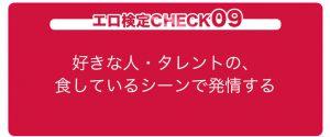 エロ検定9