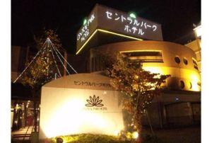 セントラルパークホテル富山県