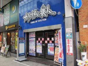 カラオケの鉄人高円寺店