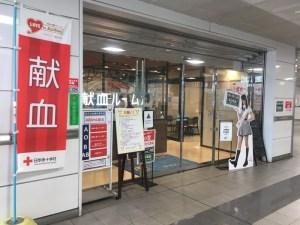 モノレールちば駅献血ルーム